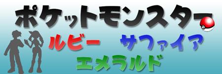 ポケモンルビー・サファイア・エメラルド攻略